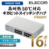 1000BASE-T対応の電源内蔵メタル筐体16ポートハブです。省エネ法に準拠したエコ省電力タイプで...