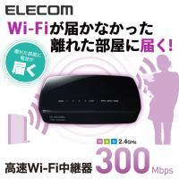 無線lan中継器 / 無線LAN 中継 / 無線lan中継機  無線ルーターの電波が届かない場所まで...