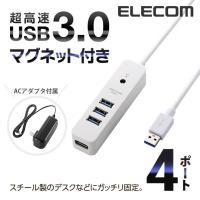 USB3.0ハブ(4ポートマグネット付き)  【特徴】 ●転送速度5Gbpsと従来のUSB2.0の約...