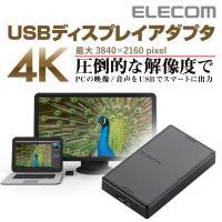 ・4K対応!最大3840×2160pixel!圧倒的な解像度で!・PC の映像/ 音声をUSB でス...