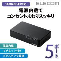 【激安!アウトレット】  100BASE-TX対応の電源内蔵プラスチック筐体5ポートハブです。省エネ...