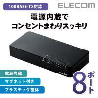 【激安!アウトレット】  100BASE-TX対応の電源内蔵プラスチック筐体8ポートハブです。省エネ...