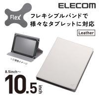 手帳タイプで装着したままタブレットを使用できる!8.5〜10.5インチのタブレットに対応し、高級感の...