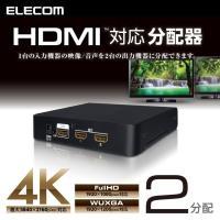 HDMI分配器  【特徴】 ●HDMI入力機器の信号を高画質・高音質のまま2台のHDMI出力機器に同...