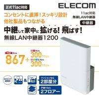 無線LAN中継器 11ac 867+300Mbps スッキリ設計 コンセント直挿し プラスチック(ホワイト)┃WTC-1167HWH アウトレット エレコム わけあり 在庫処分