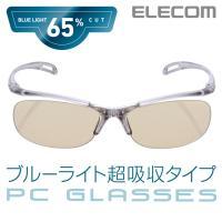 15f4980d81a1f3 ブルーライト対策眼鏡 PC GLASSES (65%カット) グレー リムレスタイプ┃OG-YBLP01GY エレコム