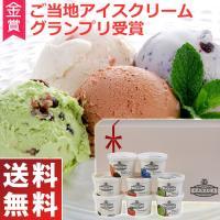 ★ご当地アイスクリームグランプリ金賞受賞  ★Yahoo! JAPANの企画『厳選スイーツ100選』...