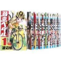 送料無料 ●弱虫ペダル 1-58巻(最新刊まで)●コミック 漫画 マンガ 全巻セット