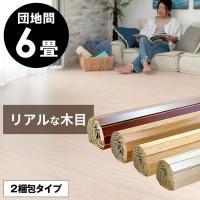 ウッドカーペット・フローリングカーペット ■商品サイズ タテ×ヨコ:約243x345cm 厚み:約4...