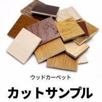 ご希望の品番を選択してください。(複数選択可/最大7点まで)  畳や絨毯の上に敷くだけでフローリング...
