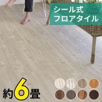 ご自宅のお部屋をオシャレにしたいけど、今の床の色味が気に入らない、 などのお悩みのお客様にぴったり!...