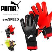 PUMA evoSPEED 1.5 プーマ エヴォスピード 1.5  グリップ性に優れた、4mmのラ...