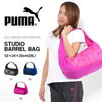 PUMA STUDIO BARREL BAG プーマ スタジオ バレル バッグ メンズ・レディース ...