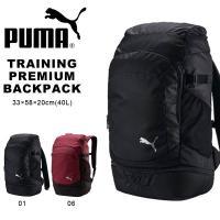 PUMA TRAINING PREMIUM BACKPACK プーマ トレーニング プレミアム バッ...