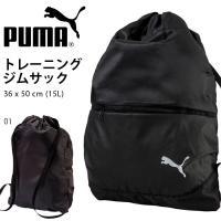 PUMA プーマ トレーニング ジムサック  ジム内での移動やサブバッグとして幅広いシーンに対応する...