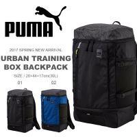 PUMA URBAN TRAINING BOX BACKPACK プーマ アーバントレーニング ボッ...
