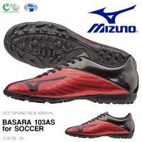 MIZUNO(ミズノ)バサラ103AS(サッカー)紳士・男性用  蹴る者に力を。バサラシリーズのワイ...