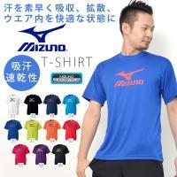 ミズノ(MIZUNO) Tシャツ になります。  豊富なカラーバリエーションの半袖Tシャツです。 シ...