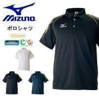 ミズノ(MIZUNO) ポロシャツ になります。  メンズ・男性・紳士 シンプルなポロシャツ。MCラ...