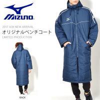 ミズノ(MIZUNO) オリジナルベンチコート になります。  メンズ・レディース・男性・女性・男女...
