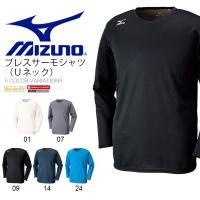 ミズノ(MIZUNO) ブレスサーモシャツ(Uネック) になります。  メンズ・男性用・紳士 ブレス...