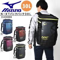 バックパック ミズノ MIZUNO N-XT リュックサック 30L リュック スポーツバッグ かばん バッグ 33JD0000 2020春夏新作