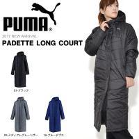 PUMA(プーマ)パデットロングコート 婦人・女性用  スポーツアクティビティーから普段着まで汎用性...