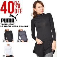 PUMA(プーマ)テックライト LSモックネック Tシャツ 婦人・女性用  ストレッチ性に優れたモッ...