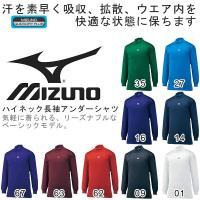 MIZUNO(ミズノ) ハイネック長袖アンダーシャツ 男性・紳士用になります。  気軽に着られる、リ...