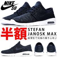 NIKE SB STEFAN JANOSK MAX ナイキエスビー ステファン ジャノスキー マック...