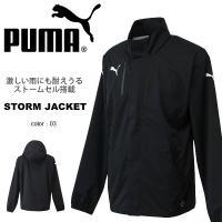 PUMA STORM JACKET プーマ ストームジャケット 紳士・男性用  激しい雨にも耐えうる...