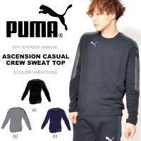 PUMA(プーマ)ASCENSION カジュアル クルー スウェット トップ 紳士・男性用  ベーシ...