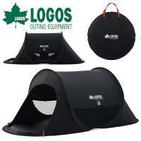 組立一瞬!ロゴス LOGOS Black UV ポップフルシェルター-AG 3〜4人用 ワンタッチテント 日よけテント サンシェード ビーチ アウトドア