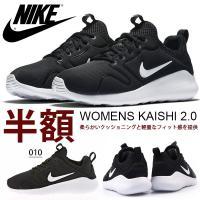 NIKE WOMENS KAISHI 2.0 ナイキ ウィメンズ カイシ 2.0 婦人・女性用  モ...