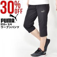 クロップドパンツ プーマ PUMA メンズ ESS+ 3/4 ウーブンパンツ 7分丈パンツ ランニング ジョギング トレーニング ジム 2019春新作 20%OFF 843872