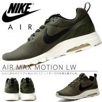NIKE AIR MAX MOTION LW SE ナイキ エア マックス モーション LW SE ...