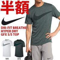 NIKE DRI-FIT BREATHE HYPER DRY GFX S/S TOP ナイキ ドライ...