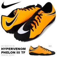 NIKE HYPERVENOM X PHELON III TF ナイキ ハイパーヴェノム X フェロ...