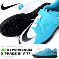 NIKE JR HYPERVENOM X PHADE III V TF ナイキ ジュニア ハイパーヴ...