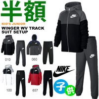 NIKE YTH WINGER WOVEN TRACKSUIT SETUP ナイキ YTH WING...