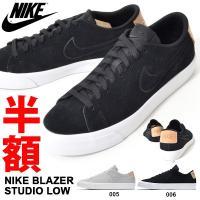 NIKE BLAZER STUDIO LOW ナイキ ブレーザー スタジオ ロウ 紳士・男性用  レ...