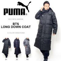 PUMA(プーマ) BTS ロングダウンコート になります。  男性・紳士 冬のマストアイテム、ロン...
