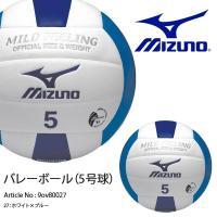 MIZUNO(ミズノ)バレーボール(5号球)  爽やかな配色のバレーボール。 ミズノ「マイルドフィー...