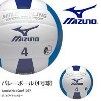 MIZUNO(ミズノ)バレーボール(4号球)  爽やかな配色のバレーボール。 ミズノ「マイルドフィー...