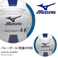 MIZUNO(ミズノ)バレーボール(軽量4号球)  爽やかな配色のバレーボール。 ミズノ「マイルドフ...
