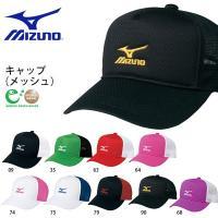 MIZUNO(ミズノ)キャップ(メッシュ)男女兼用・ユニセックス  フロントにミズノのロゴが入ったメ...