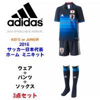 adidas アディダス 2016 サッカー日本代表 ホーム ミニキット キッズ・ジュニア・子ども用...