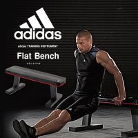 adidas (アディダス)  フラットベンチ になります。  フラットベンチはダンベルトレーニング...