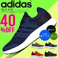 40%off ランニングシューズ アディダス adidas GLX 4 M ジーエルエックス メンズ 初心者 マラソン ジョギング 靴 スニーカー