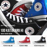 CONVERSE ALL STAR 100 KATAKANA HI コンバース オールスター 100...